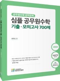 심플 공무원수학 기출 모의고사 700제(2019)
