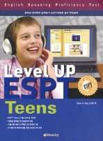 LEVEL UP ESPT TEENS(CD2장포함)