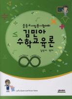 수학교육론(김민아)