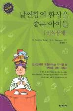 날씬함의 환상을 좇는 아이들: 섭식장애(청소년 정신건강 시리즈)