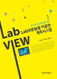 Lab VIEW를 이용한 계측시스템(전기 전자 공학도를 위한)