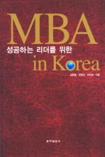 MBA IN KOREA(성공하는 리더를 위한)
