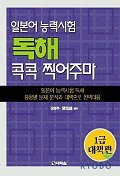 일본어능력시험 독해 콕콕 찍어주마: 1급 대책편