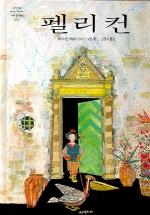 펠리컨(네버랜드 세계의 걸작 그림책 52)