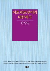 이토 히로부미와 대한제국 /초판본/141