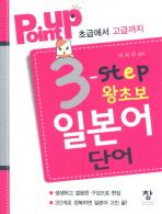 3 STEP 왕초보 일본어 단어(POINT UP)(반양장)