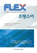 FLEX 프랑스어