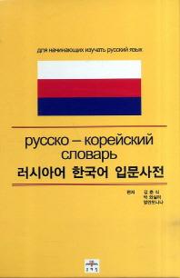 러시아어 한국어 입문사전