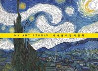 My Art Studio 세계 명화 컬러링북