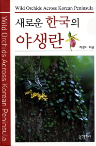 새로운 한국의 야생란(양장본 HardCover)