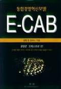 통합경영혁신모델 E-CAB
