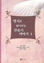 영시로 읽어보는 찬송가이야기 1
