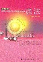 헌법 (베리타스 사시1차 F-1 진도별 모의고사) (2005)