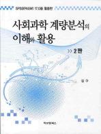 사회과학 계량분석의 이해와 활용(SPSS 17.0을 활용한)(2판)