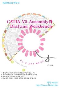 CATIA V5 Assembly와 Drafting Workbench(DVD)
