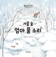 겨울 숲 엄마 품 소리(숲소리 그림책)(양장본 HardCover)