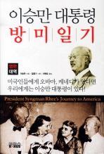 이승만 대통령 방미일기(영한대역)