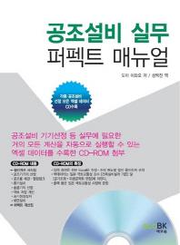 공조설비실무 퍼펙트 매뉴얼(CD1장포함)