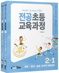 전공 초등 교육과정 세트. 2(2018)(구자경과 함께하는 친절한)(전2권)