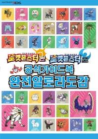포켓몬스터 썬&문 공식가이드북 완전 알로라도감
