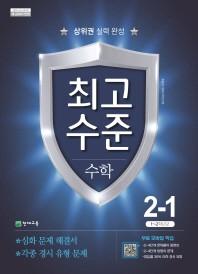 초등 수학 2-1(2020)(최고수준)