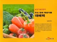 주요 원예·특용작물 재배력(농업기술길잡이)
