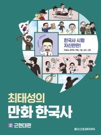 최태성의 만화 한국사. 2: 근현대편