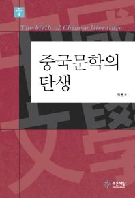 중국문학의 탄생(세계 문화 총서 4)