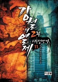 강철의 열제 2부: 서울정벌기. 11
