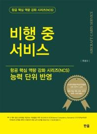 비행 중 서비스(항공 핵심 역량 강화 시리즈(NCS))