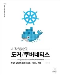 도커/쿠버네티스(시작하세요!)(위키북스 시스템 & 네트워크 시리즈 8)