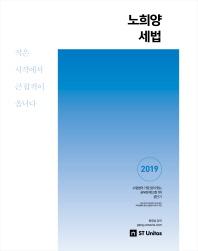 노희양 세법(2019)(커넥츠 공단기)