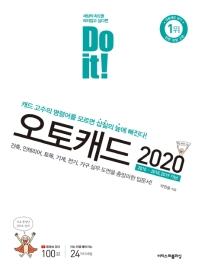 오토캐드(2020)(Do it!)(전면개정판 2판)