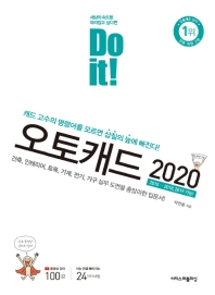 Do it! 오토캐드 2020(2판)