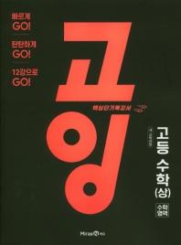 고등 수학영역 수학(상)(2020)