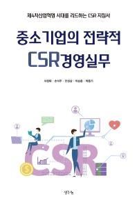 중소기업의 전략적 CSR경영실무