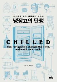 냉장고의 탄생