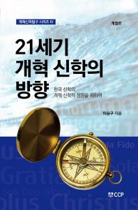 21세기 개혁 신학의 방향(개정판)(개혁신학탐구 시리즈 4)