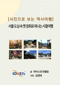 [사진으로 보는 역사여행] 서울 도심 속 옛 정취로 떠나는 사찰여행