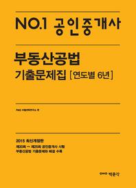 No.1 공인중개사 부동산공법 기출문제집 연도별 6년