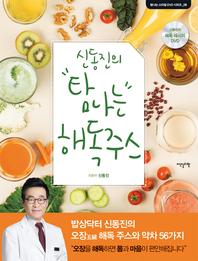 탐나는 해독주스 : 밥상닥터 신동진의 오장五臟 해독 주스와 약차 56가지 (탐나는 스타일 DVD 시리즈 8)