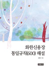 화환신용장 통일규칙(600) 해설