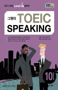 그웬의 TOEIC SPEAKING(방송교재 2016년 10월)