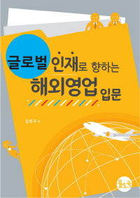 글로벌 인재로 향하는 해외영업 입문