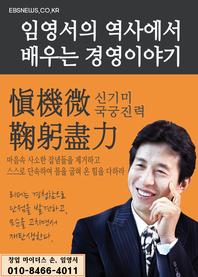 임영서의 역사에서 배우는 경영 이야기 (청나라 강희제)