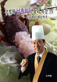 초밥왕 남춘화의 요리특강 15 (기술에서 예술까지)