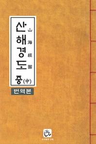 산해경도(번역본). 중권