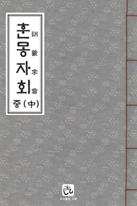 훈몽자회(訓蒙字會) 중권