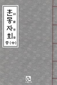 훈몽자회(訓蒙字會) 중권