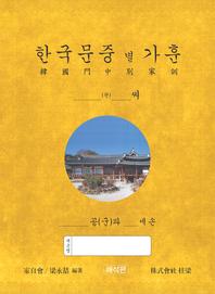 한국문중별 가훈(해석편)